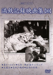 満鉄記録映画集 【10】