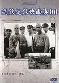 満鉄記録映画集 【11】