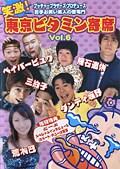 笑激!東京ビタミン寄席 Vol.6