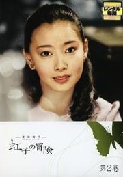 夏目雅子 虹子の冒険 第2巻