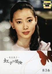 夏目雅子 虹子の冒険 第3巻
