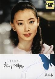 夏目雅子 虹子の冒険 第4巻