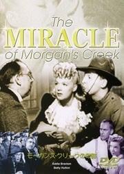 モーガンズ・クリークの奇跡