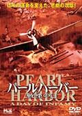 パールハーバー 戦慄の日