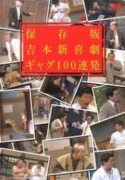 保存版 吉本新喜劇ギャグ100連発