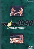 PRIDE.1998 PRIDE.3・PRIDE.4