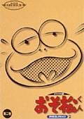 おそ松くん DVDコレクション2 第二巻
