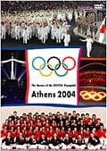 アテネオリンピック 日本代表選手 活躍の軌跡 Vol.2