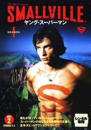 SMALLVILLE ヤング・スーパーマン<ファースト・シーズン> 2