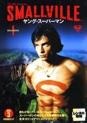SMALLVILLE ヤング・スーパーマン<ファースト・シーズン> 3