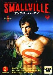 SMALLVILLE ヤング・スーパーマン<ファースト・シーズン> 4