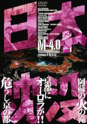 日本沈没 TELEVISION SERIES M-4.0