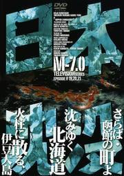 日本沈没 TELEVISION SERIES M-7.0