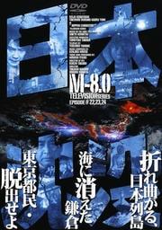 日本沈没 TELEVISION SERIES M-8.0