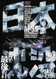 日本沈没 TELEVISION SERIES M-9.0