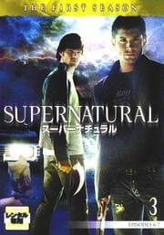 スーパーナチュラル <ファースト・シーズン> 3