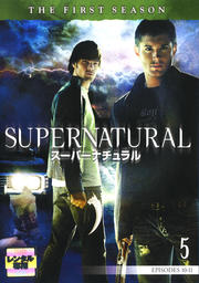 スーパーナチュラル <ファースト・シーズン> 5