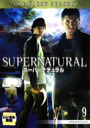 スーパーナチュラル <ファースト・シーズン> 9