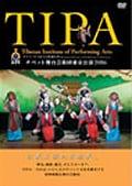 TIPA チベット舞台芸術団東京公演 2006