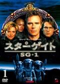 スターゲイト SG-1 シーズン1セット