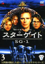 スターゲイト SG-1 シーズン1 3