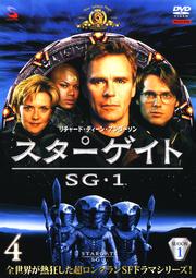 スターゲイト SG-1 シーズン1 4