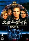 スターゲイト SG-1 シーズン1 5
