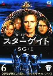 スターゲイト SG-1 シーズン1 6