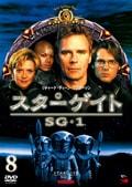 スターゲイト SG-1 シーズン1 8