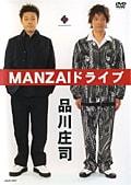 品川庄司/MANZAIドライブ