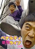 ペナルティ単独ライブ 2003