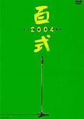 2丁拳銃/百式 2004