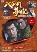 八百八町夢日記 二 DISC1