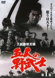 五人の野武士 一 DISC1