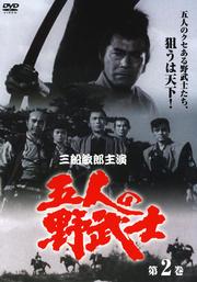 五人の野武士 二 DISC2