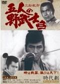 五人の野武士 三 DISC2