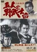 五人の野武士 四 DISC2