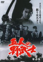 五人の野武士 五 DISC1