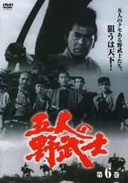 五人の野武士 六 DISC2