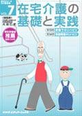 在宅介護の基礎と実践 VOL.7