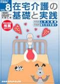 在宅介護の基礎と実践 VOL.8
