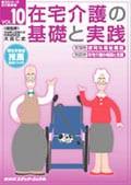 在宅介護の基礎と実践 VOL.10