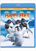 【Blu-ray】ハッピーフィート