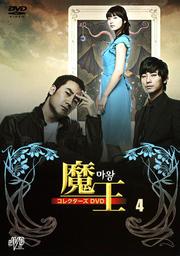 魔王 コレクターズDVD 4