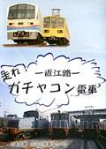 私鉄沿線 日本の車窓シリーズ 近江路 走れ!ガチャコン電車