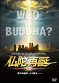 仏陀再誕 the REBIRTH of BUDDHA