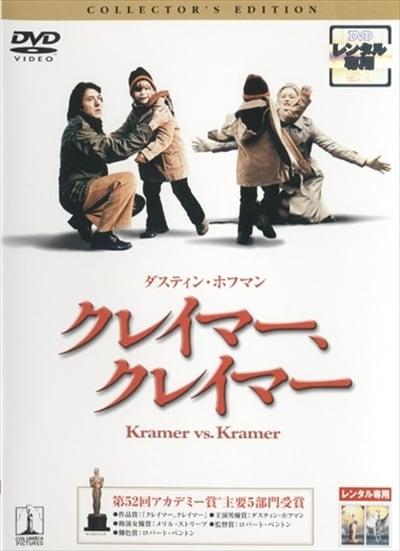 クレイマー、クレイマー コレクターズ・エディション