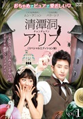 清潭洞(チョンダムドン)アリス <スペシャルエディション版> VOL.1