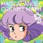 魔法の天使クリィミーマミ OFFICIAL TRIBUTE ALBUM