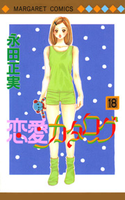 恋愛カタログ 18〜34巻<完結>